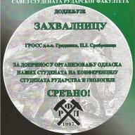 Zahvalnica Savez studenata rudarskog fakulteta 2014
