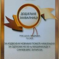 Zahvalnica Mašinski fakultet 2011.