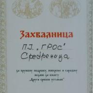 Zahvalnica Srpski kulturni krug