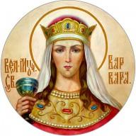 Света великомученица Варвара - 3