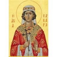 Света великомученица Варвара - 4